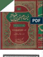 Musnad Ahmad Ibn Hanbal 9of14