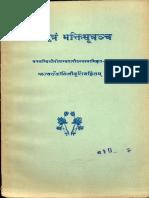 Shiva-sutra-and-bhakti-sutra-datia-swami.pdf