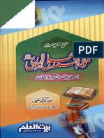 Maulana Ahmad Ali Lahori (r.a) Ke Hairat Angaiz Waqiat By Shaykh Hakim Ali.pdf