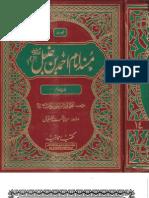 Musnad Ahmad Ibn Hanbal 14of14