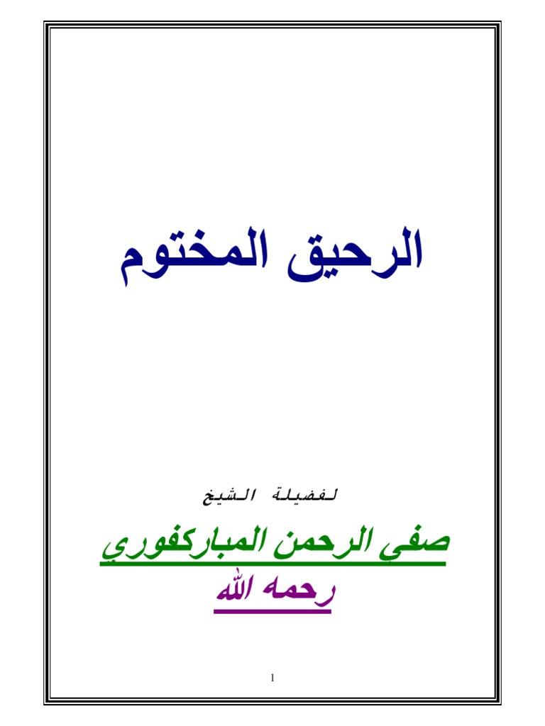 da82f9d23 alrraheq_almakhtom_new.pdf