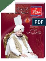 Mahnama Sultan ul Faqr Lahore August 2018