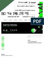 2018深圳国际海报节