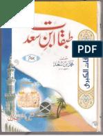 Tabqat Ibne Saad 2 of 4