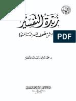 ar_Zobdat_altafser.pdf