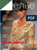 Ателье 2001'09.pdf