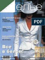 Ателье 2001'07