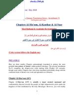 Thematic Translation Installment 51 - Chapters Al-Kauthar, Al-Ma'Oon and Al-Nasr by Aurangzaib Yousufzai