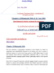 Thematic Translation Installment 52 Chapters Al-Humazah & Al-'Asr by Aurangzaib Yousufzai