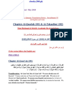 Thematic Translation Installment 53 - Chapters Al-Qaar'Iah & Al-Takaathur by Aurangzaib Yousufzai