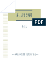Chinese Chapter 02 Phonetics Introduction