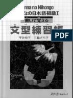 Minna-No-Nihongo 1 Kaite-Oboeru.pdf