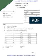 2017-March-Standard-6-Chinese-P1-with-answer-六年级华文试卷一-附答案-2017-06-05.pdf