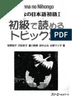 Minna-no-Nihongo-1-Shokyuu-de-Yomeru.pdf