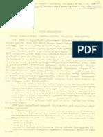 591 - ლილი ქუთათელაძე - იოანე ბაგრატიონის ავტოგრაფული ნუსხების მიმოხილვა