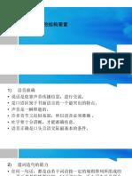 说话能力的结构要素.pptx