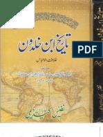 Tareekh Ibne Khaldoon-3 & 4of12