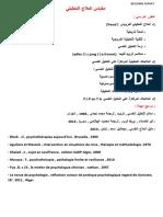 مقياس العلاج التحليلي- المحاضرة 1