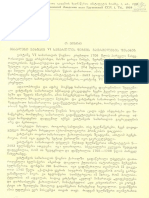 591 - თინა ენუქიძე - მასალები ვახტანგ VI სამართლის წიგნის გავრცელების შესახებ