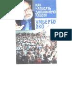 Умберто Эко-Как написать дипломную работу-Университет, 2003 г..pdf
