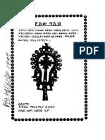 geezgram-1.pdf