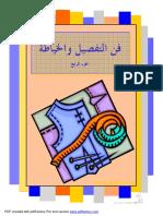 فن التفصيل والخياطة.pdf