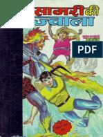 dhruv - samri ki jawala.pdf