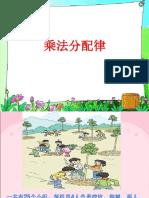 人教版小学数学四年级下课件-乘法分配律.ppt
