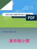 北师大版小学数学四年级上册课件-条形统计图.ppt
