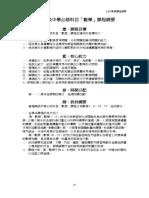 高中課程綱要(99)必修數學.pdf