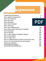 Rus Sezon Soder