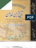 Tareekh Ibne Khaldoon-12of12