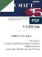 كوبت (5المحاضرة ).pdf