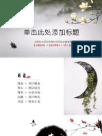 淡雅古典水墨中国风PPT模板