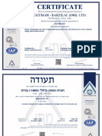ISO חדש 2019