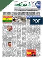 MANICHUDAR_05_08_2018