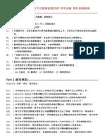 363312340-學科測驗考古題.pdf