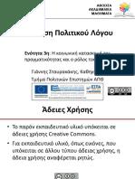 3.κοινωνική κατασκευή.pdf