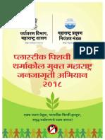 Plastic Ban Brochure.pdf