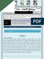 SMSTe Magazine 28June2018 Deenadayaludu