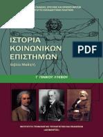 Ιστορία των κοινωνικών επιστημών