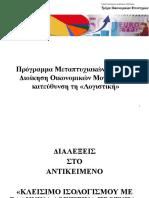ASEP 14.pdf