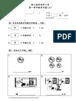 2017082209573823181.pdf