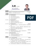胡成明的简历.pdf