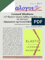 Περιοδικό e-Διάλογοι, τευχ 3