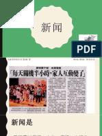 Chinese Presentation (GBC 1103)