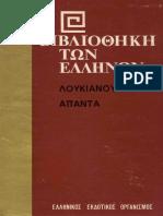 ΛΟΥΚΙΑΝΟΥ ΑΠΑΝΤΑ 8.pdf