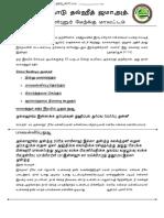 லைலத்துல் கத்ர்.pdf
