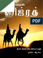Hijra_Tamil.pdf