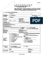 China VISA Form